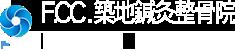 F.C.C.築地鍼灸整骨院-中央区【築地駅】鍼灸/接骨/マッサージ